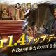 Hero EntertainmentとTCI、『新三國志』で5月17日に実施予定のVer.1.4アップデートの情報を公開 軍団対抗戦のリニューアルや「官職」システム実装など