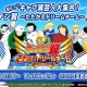 KLab、『キャプテン翼 ~たたかえドリームチーム~』の生放送番組「なにィ!キャプ翼芸人大集合!」を8月25日に開催決定