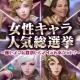 Netmarble Games、『リネージュ2 レボリューション』の公式Twitterで「女性キャラ人気総選挙」を開催 投票数やRT数で豪華アイテムをGET!