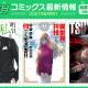 Cygames、「サイコミ」から「明日、私は誰かのカノジョ」「TSUYOSHI 誰も勝てない、アイツには」など紙書籍3タイトルを発売