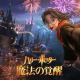NetEase GamesとWarner Bros、『ハリー・ポッター:魔法の覚醒』が日本を含むアジアの一部地域で配信決定!