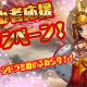 Rekoo Japan、『ファンタジードライブ』で「初心者応援キャンペーン」を4月25日より開催