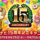 ウインライト、『ジャンナビ麻雀オンライン』の15周年を記念して各麻雀団体代表からの祝辞を公開