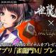 NCジャパン、『リネージュM』で本日配信の新作麻雀アプリ『雀龍門M』プレイキャンペーンを開催!