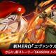 NGELGAMES、『ヒーローカンターレ』で新SS HERO「エヴァンケル」を追加! 新ストーリーも追加