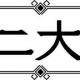 エイベックス・ピクチャーズ、西尾維新氏×中村光氏が初タッグを組んだ小説「十二大戦」のテレビアニメ化