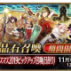FGO PROJECT、『Fate/Grand Order』で「復刻 クリスマス2019ピックアップ召喚(日替り)」を23日より開催! アストルフォやブラダマンテが登場