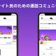 GA-YA-CHA、『フォートナイト』に特化した通話コミュニティアプリ「GayaChat」のβ版をリリース