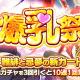 HONEY∞PARADE GAMES、『シノビマスター 閃乱カグラ NEW LINK』で「雅緋」と「忌夢」の新カードが登場する「爆乳祭」を開催!