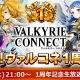 エイチーム、『ヴァルキリーコネクト』1周年を記念した生特番「ニコニコネクト!」を6月8日21時より配信決定!