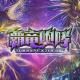 タカラトミー、『デュエル・マスターズ プレイス』第8弾EXカード情報を公開! 「ギガメンテ」「驚天の超人」など9枚!