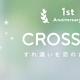 プレイモーション、すれ違いを恋のきっかけにするマッチングアプリ『CROSS ME』サービス開始1周年キャンペーンを開催中