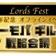 IGG、『ロードモバイル』のグローバル配信3周年を記念したオフラインイベント「Lords Fest~ローモバギルド戦略会議~」を3月23日に開催