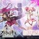 Fuji&gumi Games『ファントム オブ キル』と「魔法少女まどか☆マギカ」の大型コラボが始動!