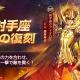テンセント、『聖闘士星矢 ライジングコスモ』で射手座のアイオロスの限定ガチャが6日から復刻開催!