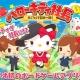 サンリオウェーブとOVER FENCE、すごろくゲームアプリ『ハローキティ社長~すごろくで日本一周!~』の配信を開始