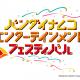 「バンダイナムコエンターテインメントフェスティバル」のWEB先行抽選申込受付を9日より開始!