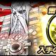 スクエニ、『グリムノーツ』で新協力イベント「霊界の秘術師」を開催 超級クリアで「雷のコアIII」がもらえる