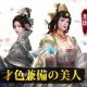 日本聖訓、『王に俺はなる』バージョン2.1をリリース! 一周年を迎え、様々なキャンペーンを開催中