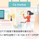 サイバーエージェント、運用型ビーコン・NFC活用ツール「CAスマートPOP」を提供開始 店内での自社アプリ配信で販促効果の最大化狙う