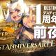 ステアーズ、『デスティニーチャイルド』でオフラインイベント「1周年前夜祭~1st Anniversary Eve~」を11月23日に開催決定!