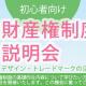 特許庁と工業所有権情報・研修館、特許権などの知的財産権制度に関する無料説明会を全国47都道府県で開催