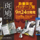 Pikii、往年の名作STG『斑鳩 IKARUGA』パッケージ版を9月24日に発売 一部店舗では既にソールドアウト