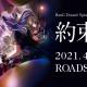 ブシロード、劇場版「BanG Dream! Episode of Roselia I : 約束」を4月23日より全国ロードショー!