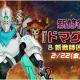 アプリボット、『神式一閃 カムライトライブ』で新修行地「ドマグラ編」を追加する大型アプデを実施! ゲーム内アイテムがもらえる限定ミッションも