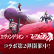 ビリビリ、『ファイナルギア -重装戦姫-』で「エヴァンゲリオン」コラボ第2弾を開催! SSR「式波・アスカ・ラングレー」が入手可能