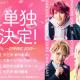 リベル、『A3!』舞台化で春組・夏組の単独公演が決定 キャストは佐久間咲也役に横田龍儀さんらが務める