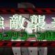 オルトプラス、『結城友奈は勇者である 花結いのきらめき』でイベント「襲来 カプリコーン」を開催!