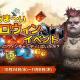 GAMEVIL COM2US Japan、『ヴェンデッタ』で「16日間のあま~いハロウィンイベント」を24日より開催 季節限定アイテム「ハロウィンキャンディ」をGET!