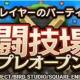 スクエニ、『DQタクト』で対戦コンテンツ「闘技場」がプレオープン! 他のプレイヤーのパーティと戦おう