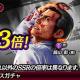 セガ、『龍が如く ONLINE』でブラックカードSSR「錦山 彰(黒)」が登場する「ブラックフェスガチャ」を開催!