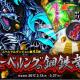 アソビズム、『ドラゴンポーカー』新スペシャルダンジョン「ニーベルングの鋼鉄竜」を開催 「ファフニール」がボスモンスターとして登場!