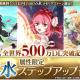 バンナム、『テイルズ オブ クレストリア』が全世界500万DL突破! 全日ログインで5000個の綺煌石を獲得できるCPなどを実施中