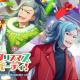スクエニ、『ワールドエンドヒーローズ』で新イベント「崖縁クリスマスパーティ!」を開催!
