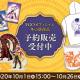 ディライトワークス、『Fate/Grand Order』オリジナルグッズの新商品45種を公開! 予約受付を開始!