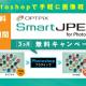 ウェブテクノロジ、画像軽量化ソリューション「SmartJPEG」のPhotoshopプラグインの3カ月無料キャンペーンを開催中