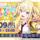 セガとColorful Palette、『プロジェクトセカイ』が本日限定で「HAPPY BIRTHDAYライブ 咲希」を開催 称号や「クリスタル」300個をプレゼント!