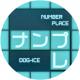 DOG-ICE、無料脳トレパズルゲーム「ナンプレ」をApp Storeでリリース