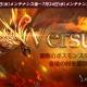 NCジャパン、『リネージュM』でボス襲来イベント「Versus+」開催! 特殊ダンジョン「影の神殿」入場制限緩和や渋谷彩乃さんサイン色紙プレゼントも