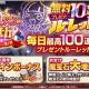 EXNOA、『神姫PROJECT A』で5周年記念CP記念開始! 毎日最高100連無料プレゼントルーレット、ステップアップガチャ開催!