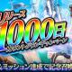 gumi、『誰ガ為のアルケミスト』でリリース1000日カウントダウンキャンペーンを開催 ハロウィンイベント「Trick or Flower!!」も
