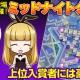 KADOKAWA、『いただきストリート for au ~つながるボード大陸!~』新マップ【ミッドナイトタウン】でアワードを開催