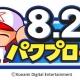 KONAMI、毎年8月26日を「パワ(8)プ(2)ロ(6)の日」に! 各野球ゲームでアイテムプレゼントなどの記念キャンペーンを実施