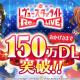 エイチームとブシロード、TBS、『少女☆歌劇 レヴュースタァライト -Re LIVE-』が150万DL突破 合計1400スタァジェムがもらえるログボを実施