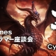 Cygames、少人数座談会「Cygamesプログラマー座談会 in 大阪」を11月24日に開催! 芦原栄登士CTOと直接話ができる貴重な機会に