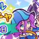 セガゲームス、『ぷよぷよ!!クエスト』で4月14日より「マジカルウォールリトライガチャ」を開催 「テラ」や「フェーン」などマジカルウォールシリーズが再登場